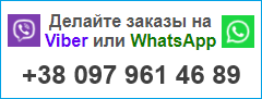 Делай заказы на Viber или WhatsApp!